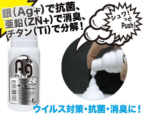 A-One - AG Plus Protected Toy Cleaner photo