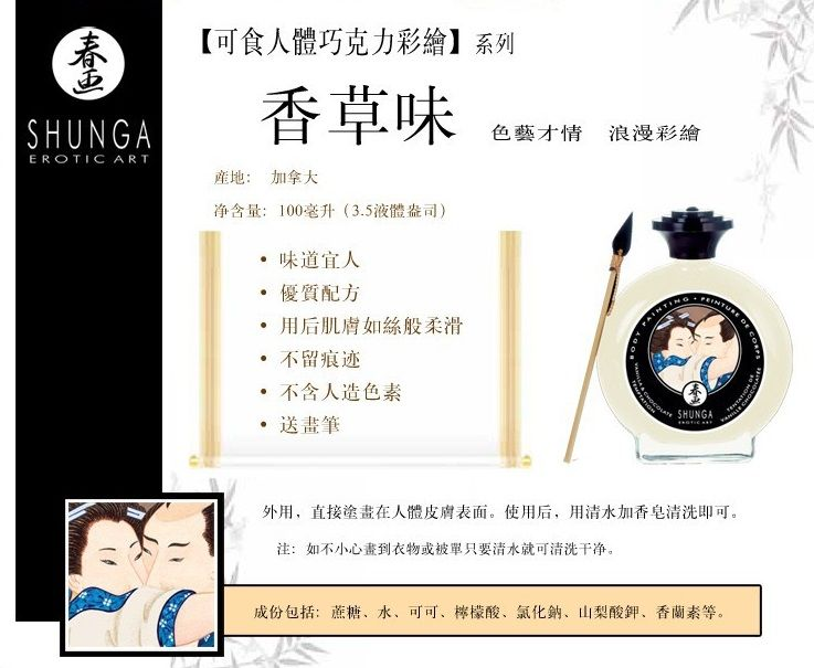 Shunga - Body Paint 100ml - Vanilla & Chocolate Temptation photo-2