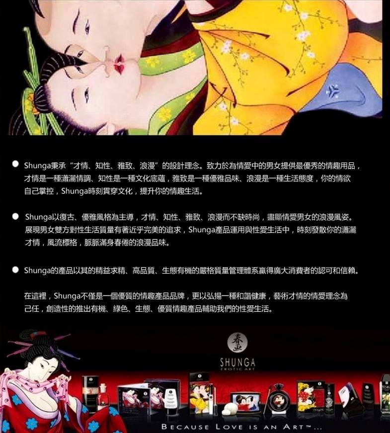 Shunga - Body Paint 100ml - Vanilla & Chocolate Temptation photo-8