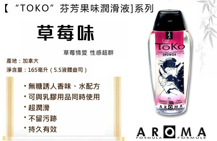 Shunga - Toko Aroma Lubricant 165ml - Sparkling Strawberry Wine photo-2