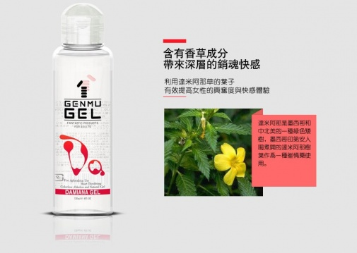 Genmu - Damiana Gel - 120ml photo