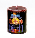 A-One - Blood Splash Short Dimension Candle