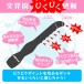 Magic Eyes - Kuchu Sticky Pocchi Raised Dot - Black photo-3